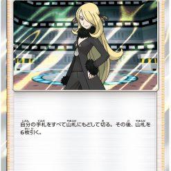 Een prachtige, originele Japanse kaart van de Pokemon Champion Cynthia! Een non-holo versie hiervan is verschenen in de Ultra Prism set, maar helaas ontbrak de rare holo kaart. Ben je fan van Cynthia? Voeg dan deze kaart toe aan je collectie! De kaart is van de setSM5M en heeft nummer 61/66. Let op: de kaart is in het Japans, maar vanzelfsprekend origineel en geen namaak!