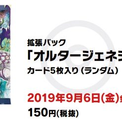 Sun and Moon Alter Genesis - Originele Japanse Booster Box. Nu te bestellen bij Royal Cards!