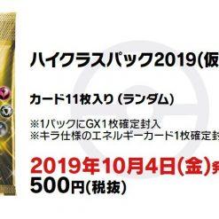 Sun and Moon High Class Pack Box - De ULTIEME verzamelbox uit Japan. Elk jaar is dit de meest gewilde set in Japan mét een goede reden: GX-kaarten! Nu alvast te bestellen bij Royal Cards!