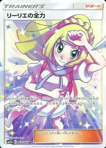 Lillie's Best Effort SR 068/049 SM11b Dream League
