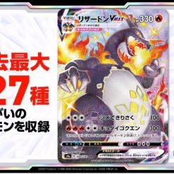 Pokemon Sword & Shield Shiny Star V High Class Crobat V Box