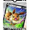 Pokemon Sword & Shield V Starter Deck Colorless Eevee Japans