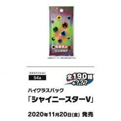 Pokemon Sword & Shield High Class Pack Shiny Star V Booster Box