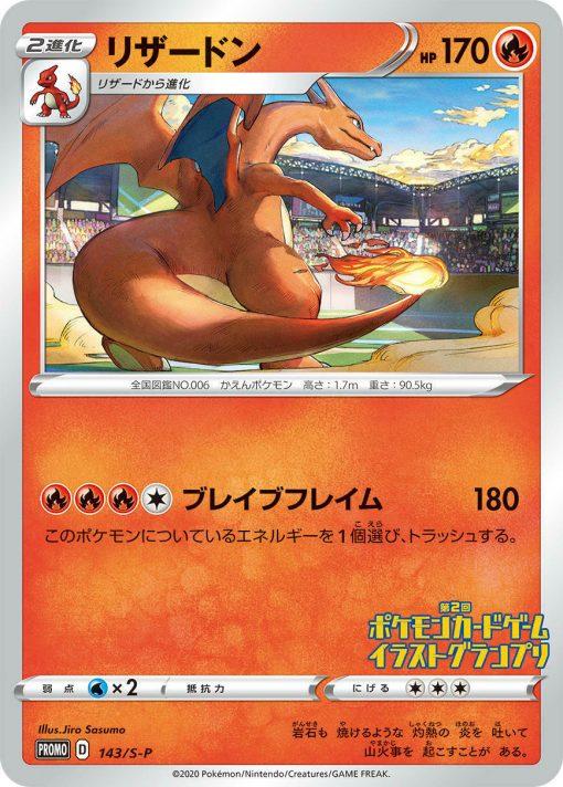 Pokemon Sword & Shield Charizard 143/S-P Illustration Grand Prix Promo Japans
