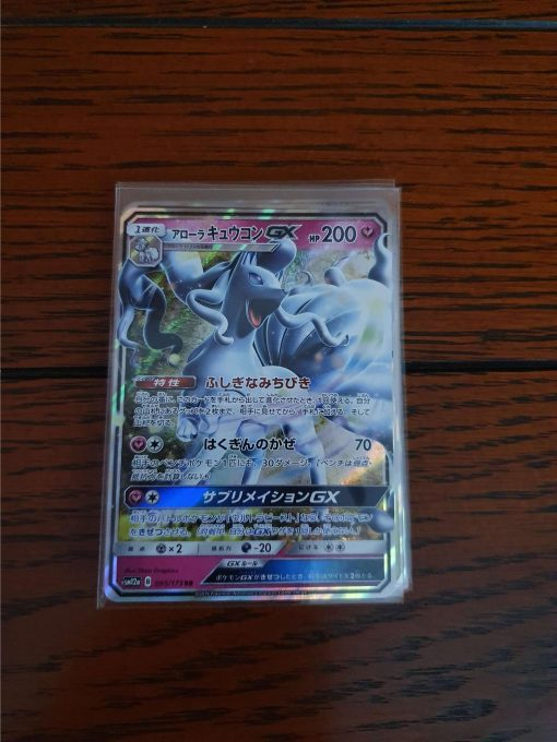 Pokemon Alolan Ninetales GX 095/173 Tag Team All Stars SM12A Japans