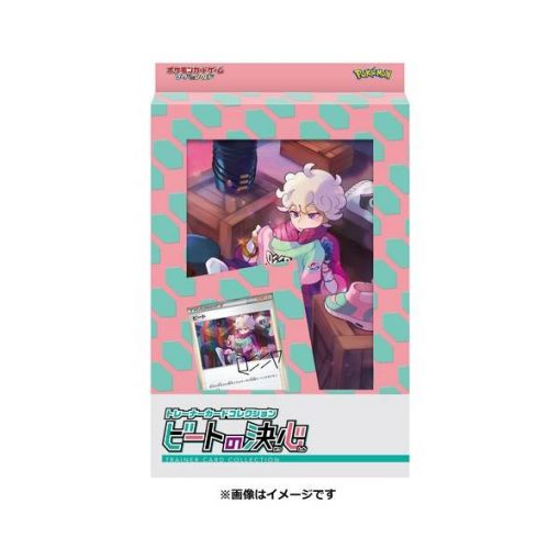 Pokémon Sword & Shield Trainer Card Collection Bede's Decision