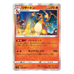 Pokemon Kaart Charizard Holo Sword and Shield Amazing Volt Tackle s4 012/100