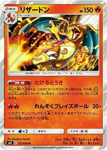 Pokemon Kaart Charizard Holo Sun and Moon Tag Bolt sm9