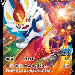 Pokemon Kaart Cinderace V 168/S-P Promokaart Japans