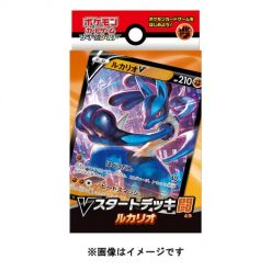 Pokemon Sword and Shield Fighting Lucario V Deck