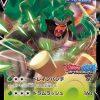Pokemon Kaart Rillaboom V 170/S-P Promokaart Japans