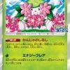 Pokemon Kaart Shaymin 225/SM-P Holo Promokaart Japans