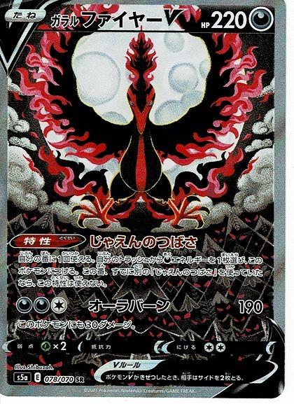 De secret rares van S5a Double Fighter (Matchless Fighter) zijn bekend!
