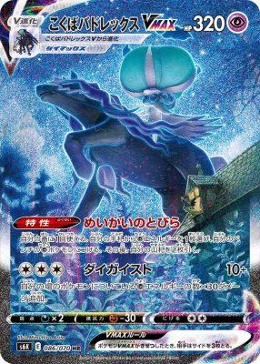 Nieuwe kaarten bekend van de Japanse Silver White Lance en Jet Black Geist sets