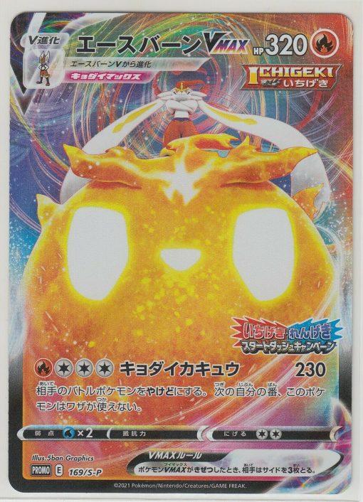 Pokemon Kaart Cinderace VMAX 169/S-P Promokaart Japans