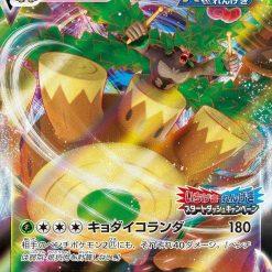 Pokemon Kaart Rillaboom VMAX 171/S-P Promokaart Japans