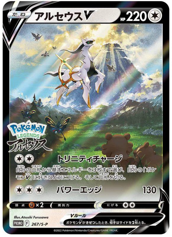 Japanse Arceus V Promo bij pre-orders van Pokémon Legends Arceus